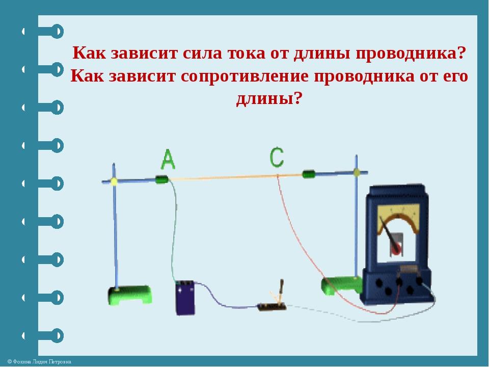 Как зависит сила тока от длины проводника? Как зависит сопротивление проводни...