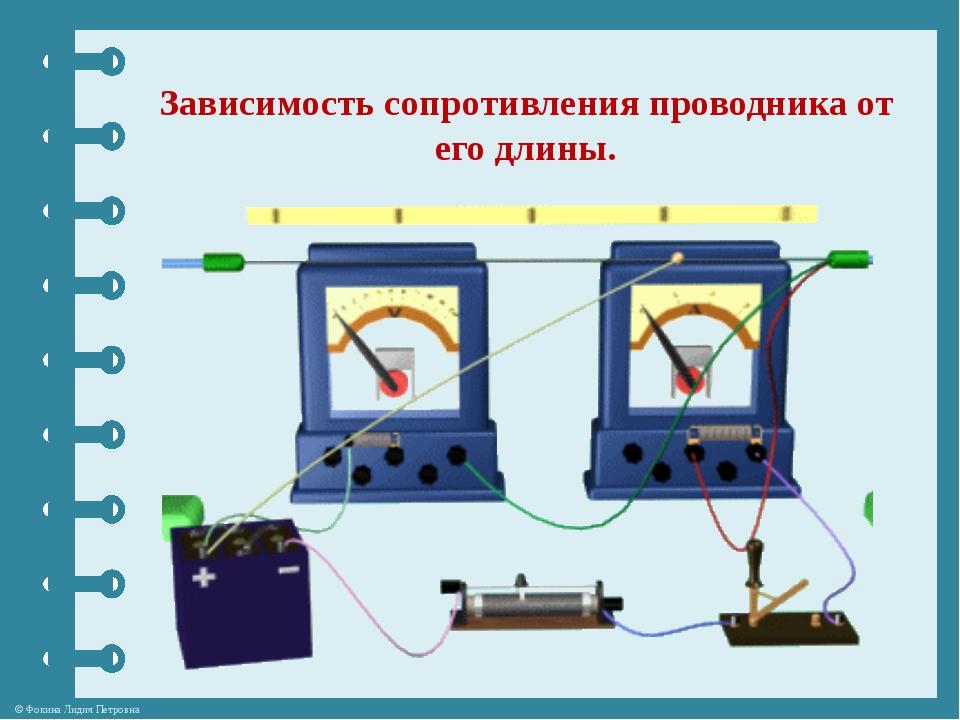 Зависимость сопротивления проводника от его длины. © Фокина Лидия Петровна
