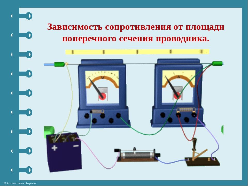 Зависимость сопротивления от площади поперечного сечения проводника. © Фокина...