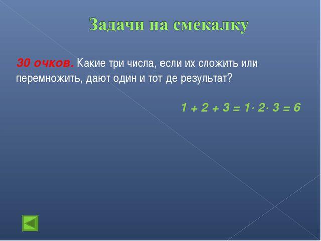 30 очков. Какие три числа, если их сложить или перемножить, дают один и тот д...
