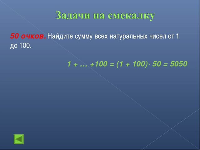 50 очков. Найдите сумму всех натуральных чисел от 1 до 100. 1 + … +100 = (1 +...