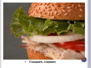 Сандвич, сэндвич