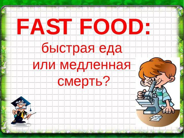 FAST FOOD: быстрая еда или медленная смерть?