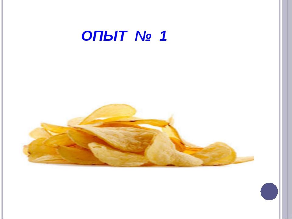 ОПЫТ № 1