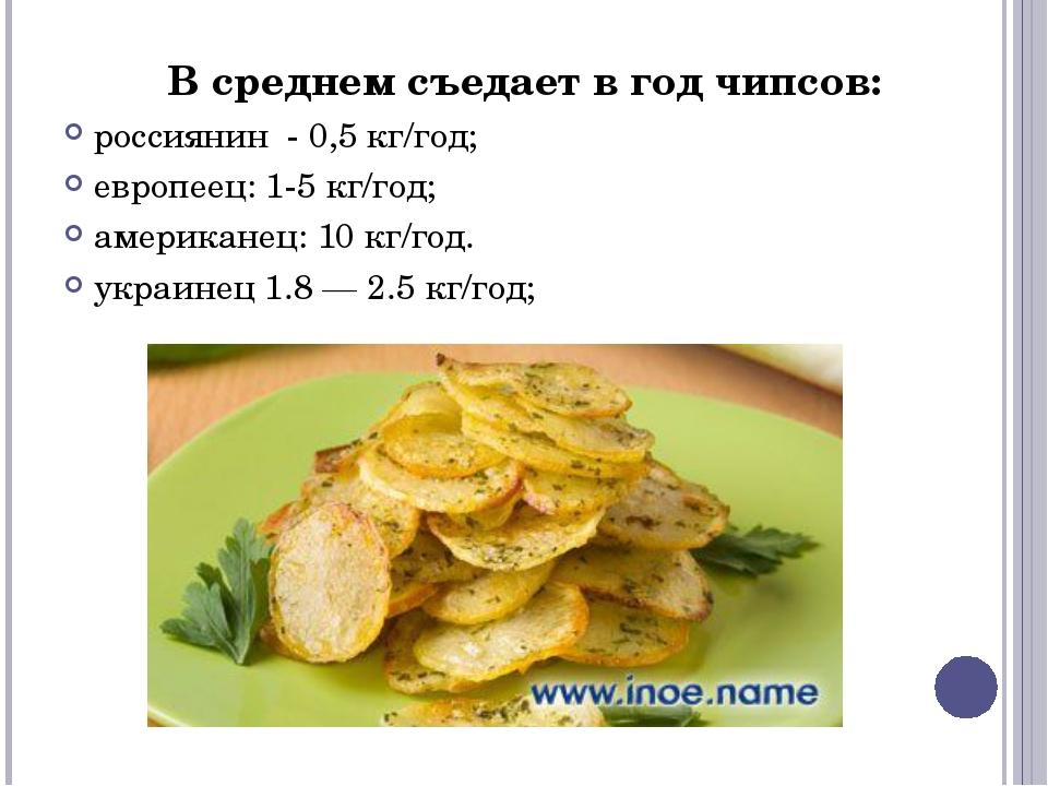 В среднем съедает в год чипсов: россиянин - 0,5 кг/год; европеец: 1-5 кг/го...