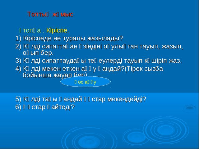 Топтық жұмыс І топқа . Кіріспе. 1) Кіріспеде не туралы жазылады? 2) Көлді си...
