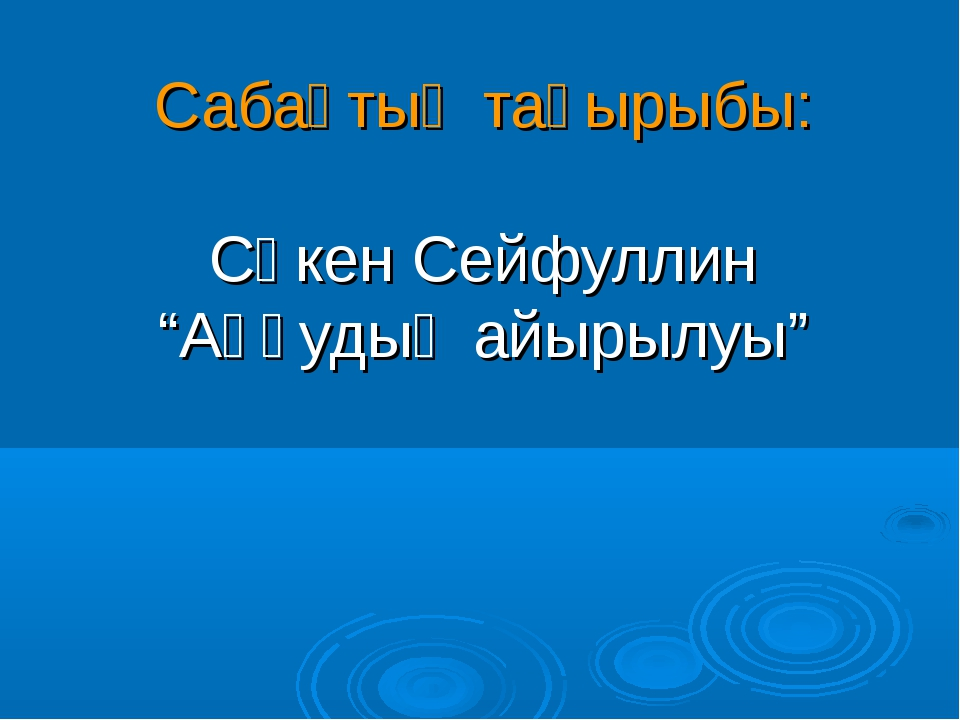 """Сабақтың тақырыбы: Сәкен Сейфуллин """"Аққудың айырылуы"""""""
