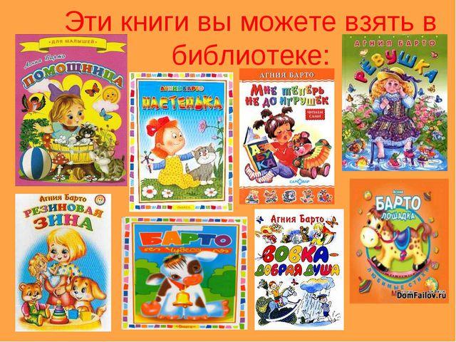 Эти книги вы можете взять в библиотеке: