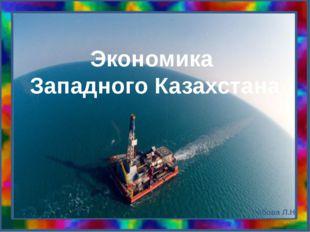 Экономика Западного Казахстана Рябова Л.Н.