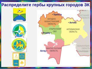 Распределите гербы крупных городов ЗК