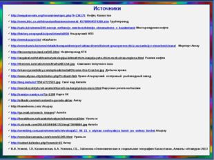 Источники http://megatorrents.org/forum/viewtopic.php?t=136175 Нефть Казахста
