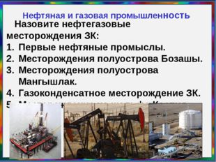 Нефтяная и газовая промышленность Нефть: Доссор, Макат, Тениз: Атырауско-Эмби
