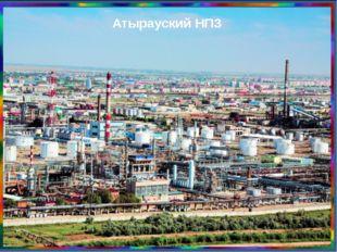 Составьте схему нефтегазохимического цикла ЗК Переработка нефти и газа Атырау