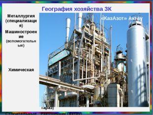 География хозяйства ЗК «КазАзот» Актау Металлургия (специализация) Актюбински