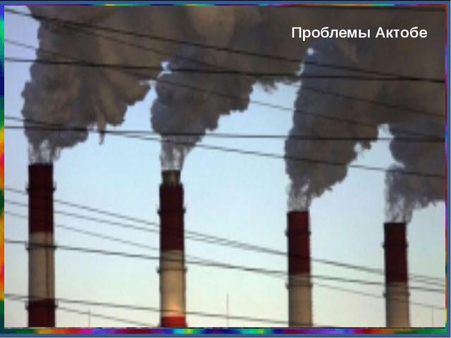 Охрана природы Добыча нефти в Каспии – загрязнение моря Сжигание попутного га...
