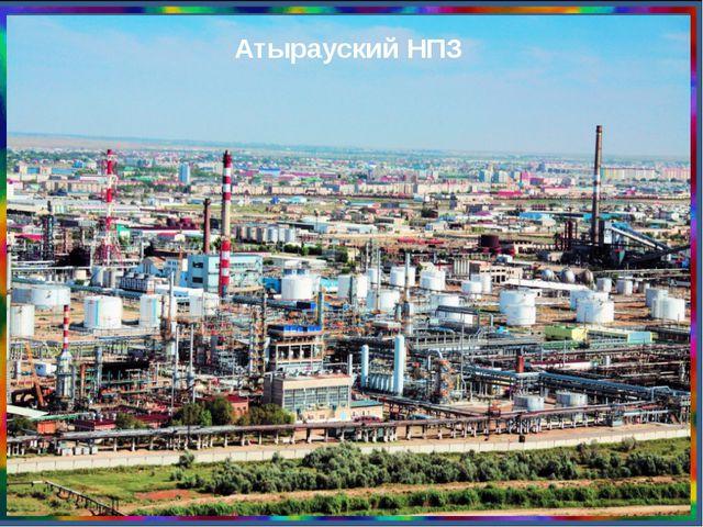 Составьте схему нефтегазохимического цикла ЗК Переработка нефти и газа Атырау...