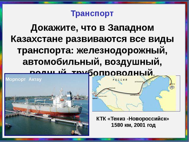 Транспорт Докажите, что в Западном Казахстане развиваются все виды транспорта...