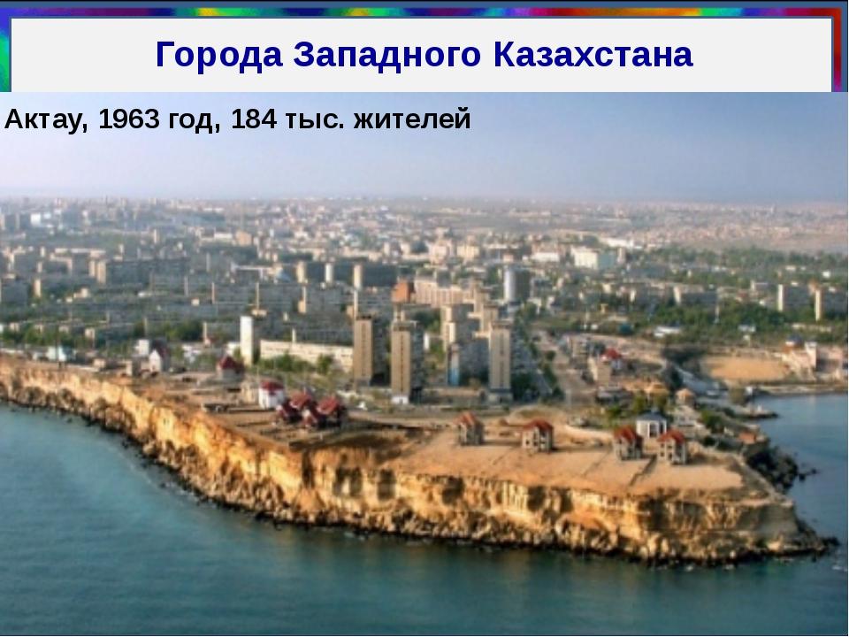 Города Западного Казахстана Актобе, 1869 год. 388 тыс. жителей Атырау, 1640 г...