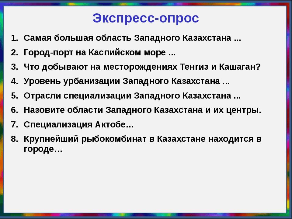 Экспресс-опрос Самая большая область Западного Казахстана ... Город-порт на К...