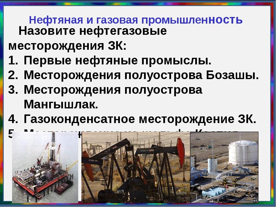 Нефтяная и газовая промышленность Нефть: Доссор, Макат, Тениз: Атырауско-Эмби...