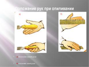 Положение рук при опиливании а) Положение правой руки б) положение левой руки