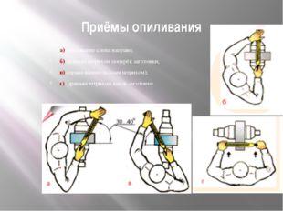 Приёмы опиливания а) опиливание слева направо; б) прямым штрихом поперёк заго