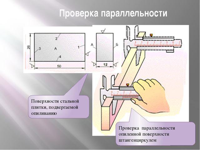 Проверка параллельности Поверхности стальной плитки, подвергаемой опиливанию...