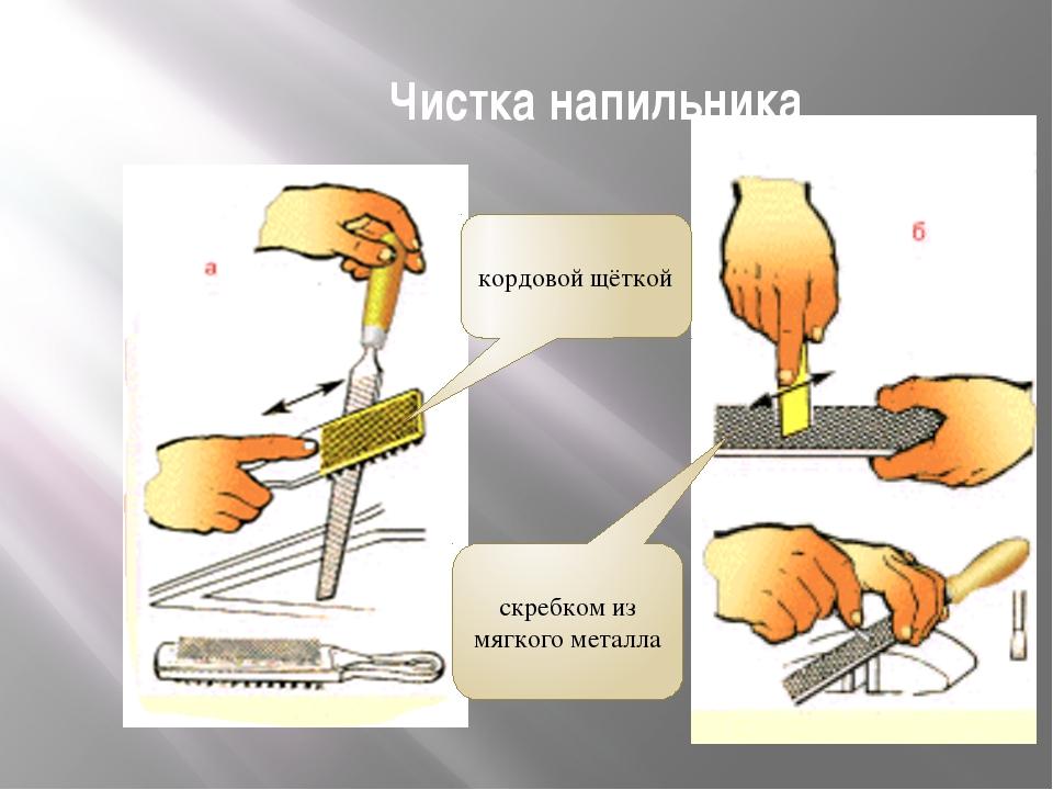 Чистка напильника кордовой щёткой скребком из мягкого металла