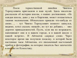 После торжественной линейки Чингиза Торекуловича пригласили в наш музей. Зде
