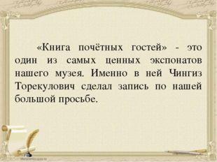 «Книга почётных гостей» - это один из самых ценных экспонатов нашего музея.