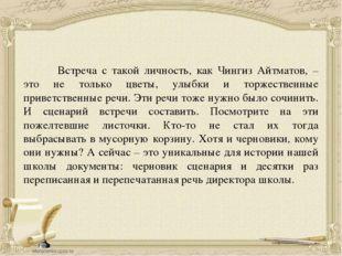 Встреча с такой личность, как Чингиз Айтматов, – это не только цветы, улыбки
