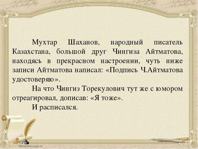 Мухтар Шаханов, народный писатель Казахстана, большой друг Чингиза Айтмат...