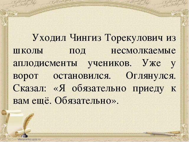 Уходил Чингиз Торекулович из школы под несмолкаемые аплодисменты учеников. У...