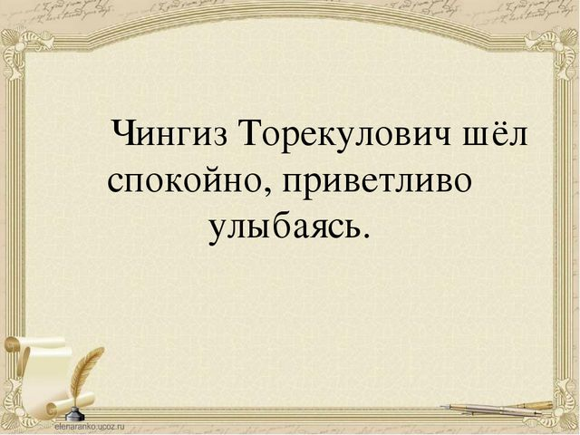 Чингиз Торекулович шёл спокойно, приветливо улыбаясь.