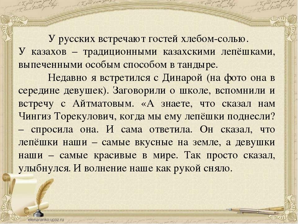 У русских встречают гостей хлебом-солью. У казахов – традиционными казахским...