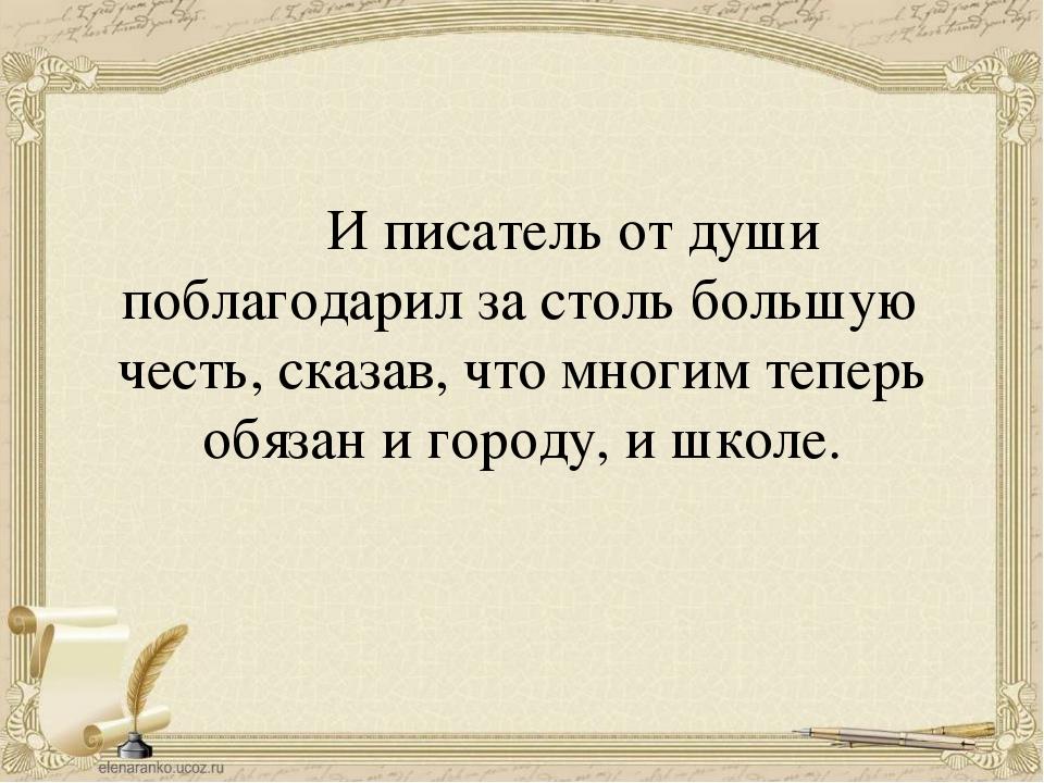 И писатель от души поблагодарил за столь большую честь, сказав, что многим т...