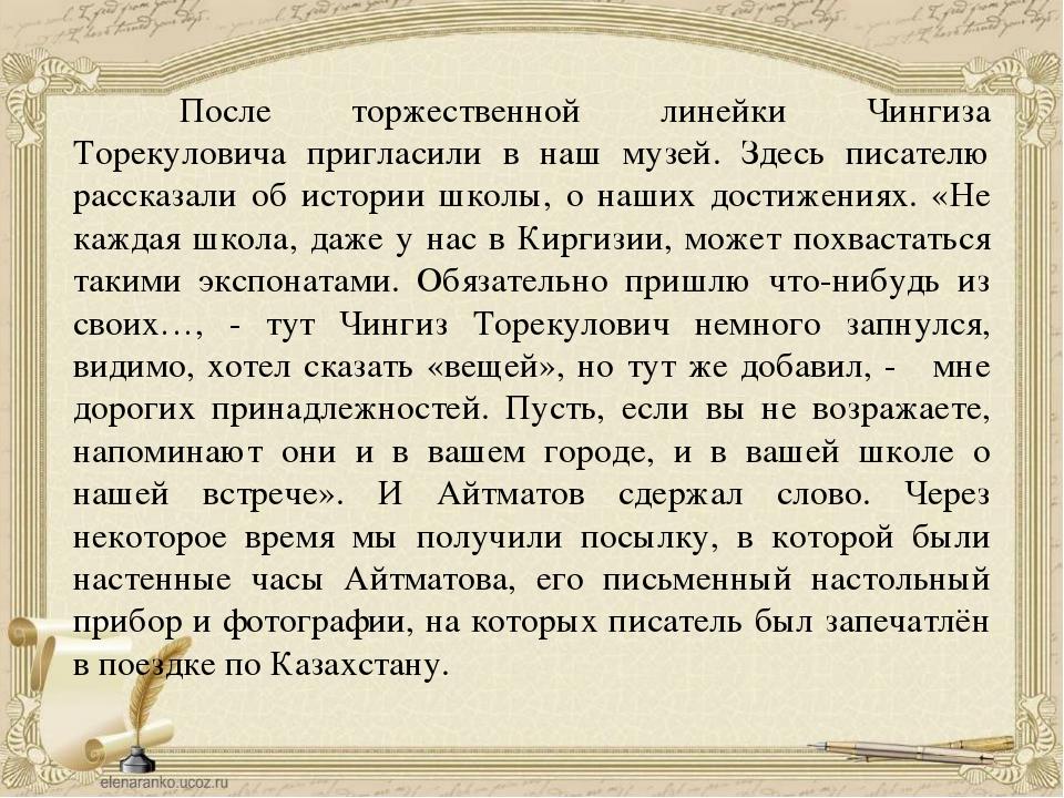 После торжественной линейки Чингиза Торекуловича пригласили в наш музей. Зде...