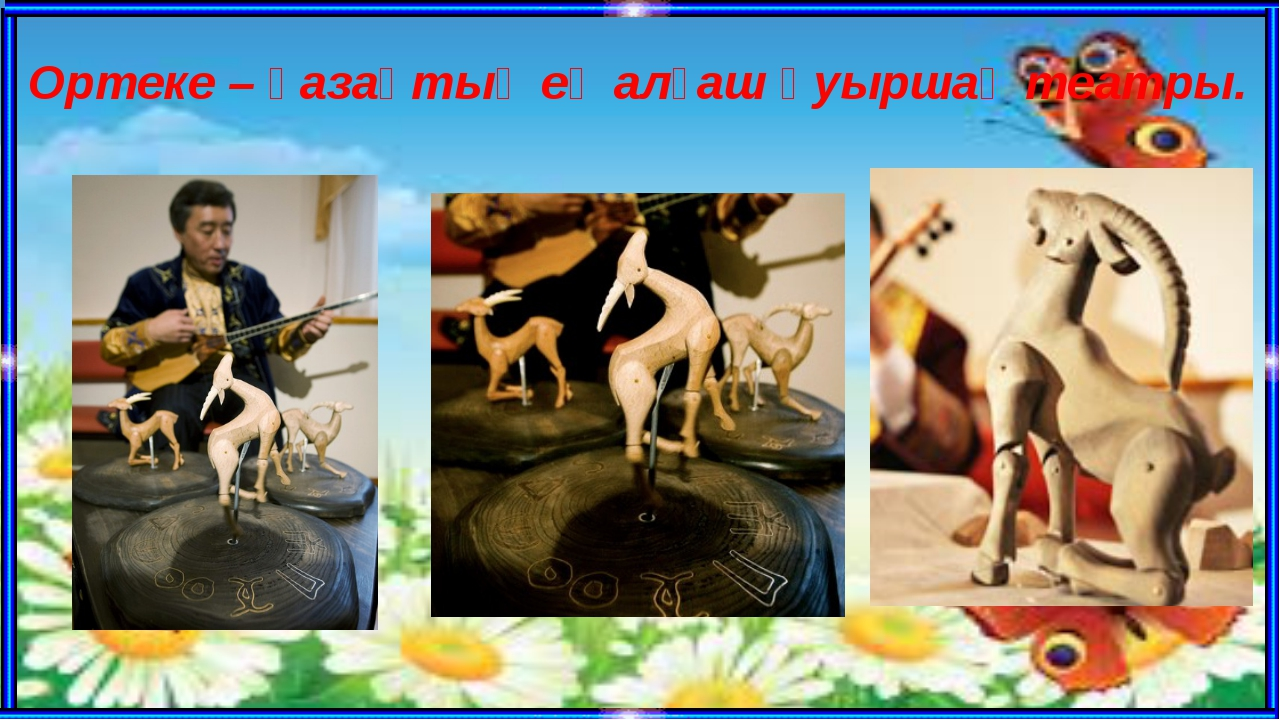 Ортеке – қазақтың ең алғаш қуыршақ театры.