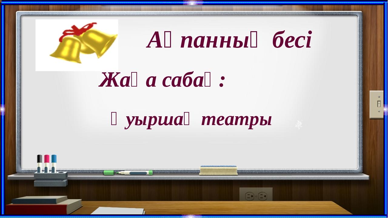Қуыршақ театры Ақпанның бесі Жаңа сабақ: