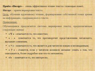 Приём «Инсерт» - очень эффективное чтение текста с помощью помет. Инсерт – пр