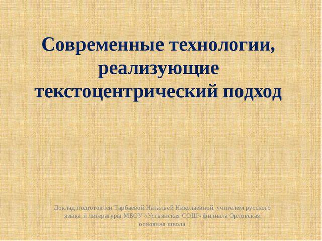 Современные технологии, реализующие текстоцентрический подход Доклад подготов...