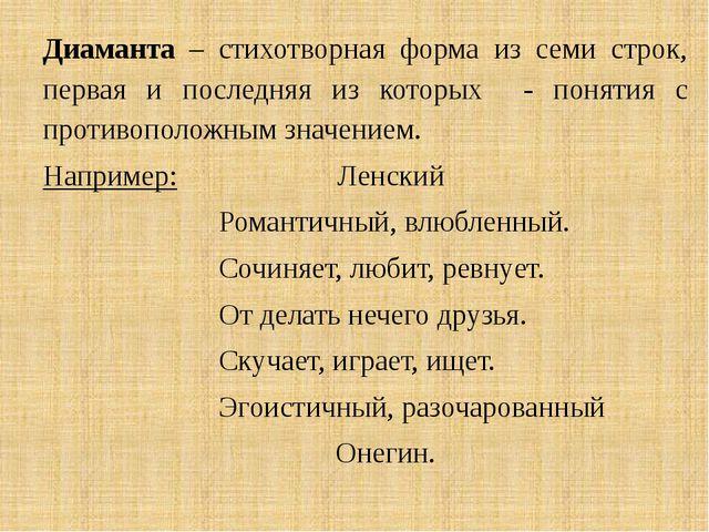 Диаманта – стихотворная форма из семи строк, первая и последняя из которых -...