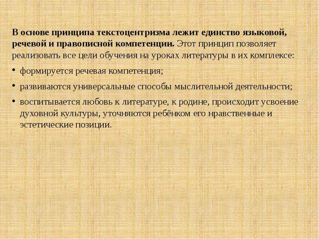 В основе принципа текстоцентризма лежит единство языковой, речевой и правопис...