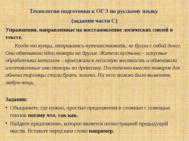 Технология подготовки к ОГЭ по русскому языку (задания части С) Упражнения, н...