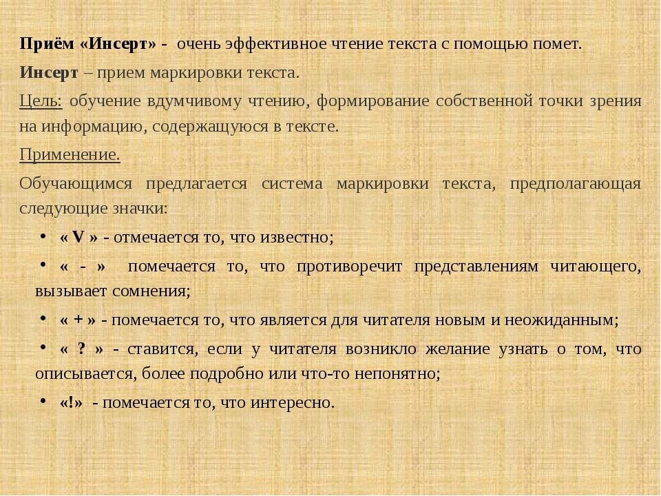 Приём «Инсерт» - очень эффективное чтение текста с помощью помет. Инсерт – пр...