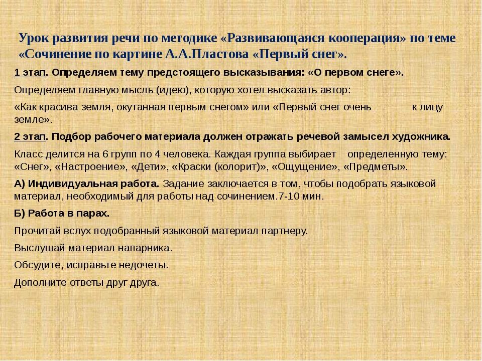 Урок развития речи по методике «Развивающаяся кооперация» по теме «Сочинение...
