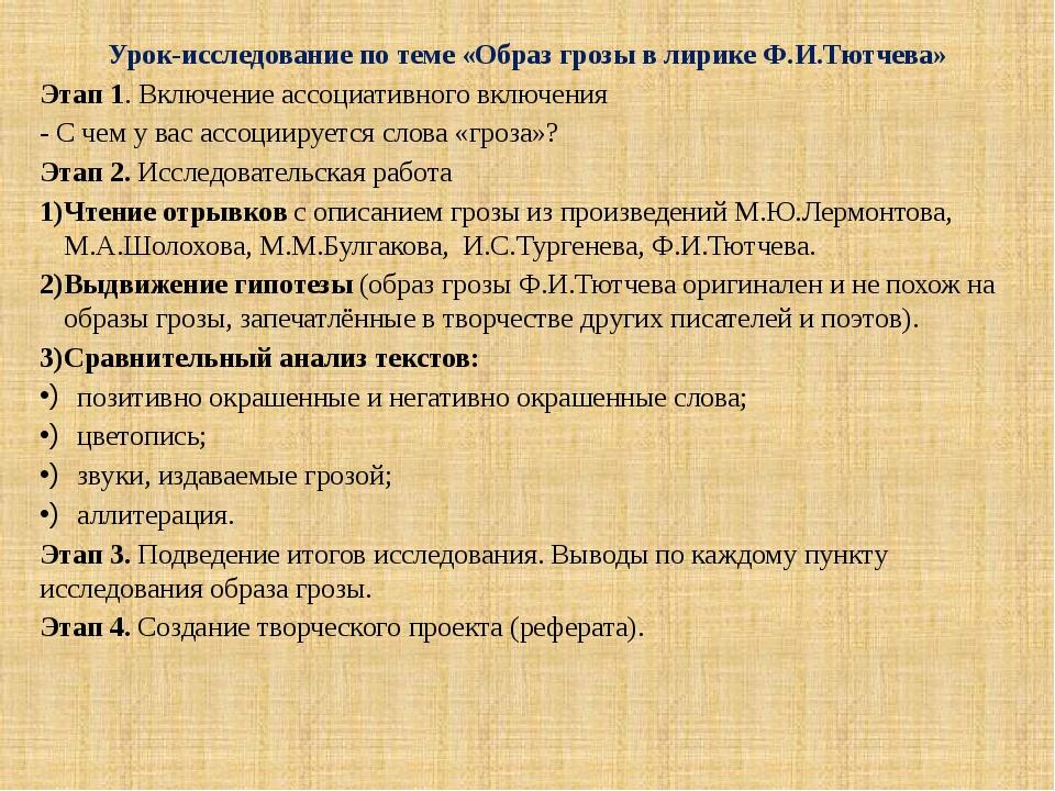 Урок-исследование по теме «Образ грозы в лирике Ф.И.Тютчева» Этап 1. Включени...