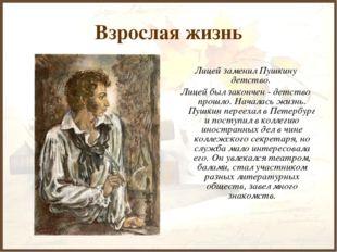 Взрослая жизнь Лицей заменил Пушкину детство. Лицей был закончен - детство пр