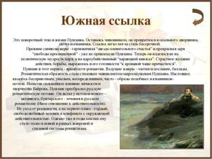 Южная ссылка Это поворотный этап в жизни Пушкина. Оставаясь чиновником, он пр