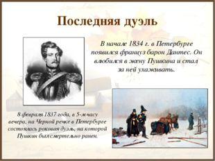 Последняя дуэль В начале 1834 г. в Петербурге появился француз барон Дантес.